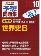 センター試験完全オリジナル予想問題集世界史B これが出る! 2010