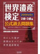 世界遺産検定公式過去問題集 2009年6月2級・3級編