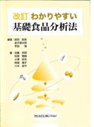 わかりやすい基礎食品分析法 改訂