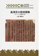 島津氏の琉球侵略 もう一つの慶長の役 (琉球弧叢書)