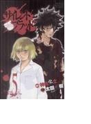 サイレント・ブラッド(少年チャンピオンコミックス) 5巻セット(少年チャンピオン・コミックス)