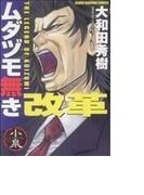 ムダヅモ無き改革(近代麻雀コミックス) 16巻セット(近代麻雀コミックス)