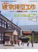 江頭剛の建物模型工作 Nゲージ建築施工入門 (NEKO MOOK RM MODELS ARCHIVE)