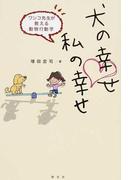 犬の幸せ♡私の幸せ ワンコ先生が教える動物行動学