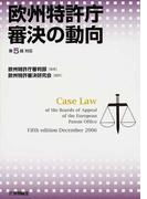 欧州特許庁審決の動向 第5版対応
