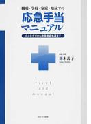 職場・学校・家庭・地域での応急手当マニュアル 小さなケガから救急救命処置まで 新版
