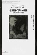 信頼性の高い推論 帰納と統計的学習理論 (ジャン・ニコ講義セレクション)