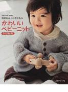 かわいいベビーニット 棒針あみとかぎ針あみ 0〜24カ月 (Let's knit series)
