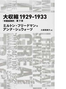 大収縮1929−1933 「米国金融史」第7章