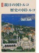 親日の国トルコ歴史の国トルコ 新装版