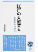 江戸の大道芸人 庶民社会の共生 (つくばね叢書)