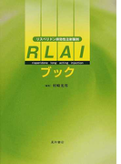 RLAIブック リスペリドン持効性注射製剤