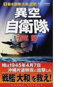 異空自衛隊 書下ろし長編戦記シミュレーション 1 菊水部隊「大和」出撃! (コスモノベルス)(コスモノベルス)