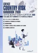 コファスカントリーリスクハンドブック 貿易・国際ビジネスの手引書 2009