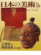日本の美術 No.520 正倉院の舞楽装束