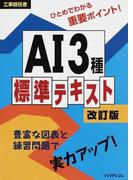 工事担任者AI3種標準テキスト 改訂版