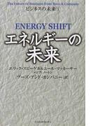 エネルギーの未来 (ビジネスの未来)