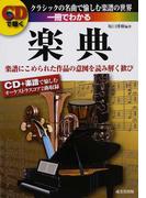 一冊でわかる楽典 CDで聴く クラシックの名曲で愉しむ楽譜の世界 楽譜にこめられた作品の意図を読み解く歓び