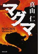 マグマ (角川文庫)(角川文庫)