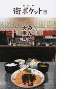 福岡みんなの大衆食堂 旨い安い早い (街ポケット 九州)