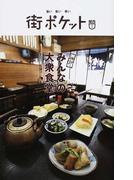 神戸みんなの大衆食堂 旨い安い早い (街ポケット 関西)