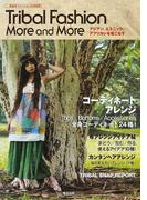 Tribal Fashion More and More アジアン、エスニック、アフリカンを着こなす 民族系ファッションの決定版!