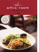 「屋根裏カフェ」attic roomのおうちカフェレシピ タパスからデザートまでおうちでカンタンカフェごはん
