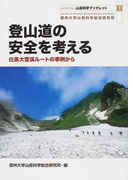 登山道の安全を考える 白馬大雪渓ルートの事例から (山岳科学ブックレット)