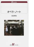 オペラ・ノート (白水Uブックス 音楽)(白水Uブックス)