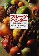 フルーツ・ハンター 果物をめぐる冒険とビジネス