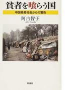 貧者を喰らう国 中国格差社会からの警告