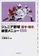 ジュニア野球「投手・捕手」練習メニュー150 考える力を伸ばす!
