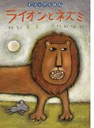 ライオンとネズミ (イソップえほん)