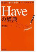 Haveの辞典 英語の基本動詞をマスターする