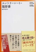 絶対内定 2011−2 エントリーシート・履歴書