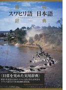 簡明スワヒリ語−日本語辞典