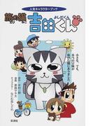 旅の猫吉田くん 人気キャラクターブック