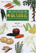 願いが叶う21の食べ物脳力開花 ポジティブ心理学とスピリチュアル・フード・エネルギー (LITTLE CLOVER BOOKS)