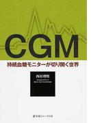 CGM 持続血糖モニターが切り開く世界