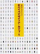 モバイルデザインアーカイブの本。 携帯Webコレクション