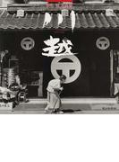 川越 1979−2009 宗形慧写真集