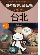 旅の指さし会話帳mini バッグに一冊!すぐに通じる! 台北 台湾華語