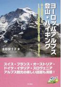 ヨーロッパアルプス登山・ハイキング ニースからウィーン…4000m級から易しいコースまで310コース (登山シリーズ)