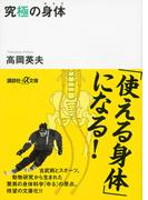 究極の身体 (講談社+α文庫)(講談社+α文庫)