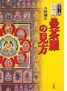図解・曼荼羅の見方 カラー版