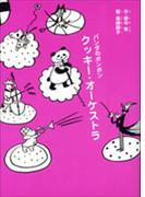 クッキー・オーケストラ (パンダのポンポン)
