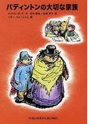 パディントンの大切な家族 (福音館文庫 パディントンの本)(福音館文庫)