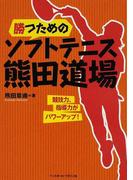 勝つためのソフトテニス熊田道場 競技力、指導力がパワーアップ!