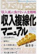 収入複線化マニュアル 「収入減」に負けない人生戦略 (Kobunsha Paperbacks Business)