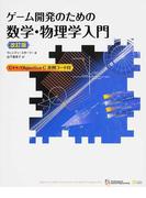 ゲーム開発のための数学・物理学入門 C++/Objective‐C実例コード付 改訂版 (Professional Game Programming)